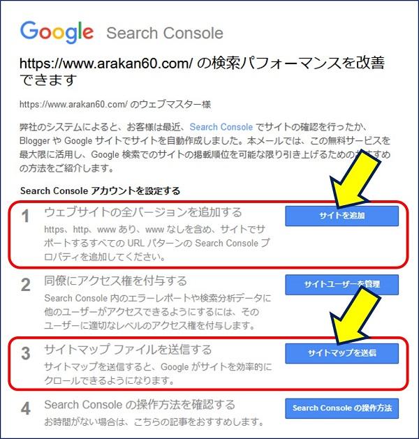 Search Console へのプロパティ追加と、サイトマップの送信を行う