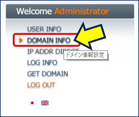 Mydns.jp「DOMAIN INFO」の選択