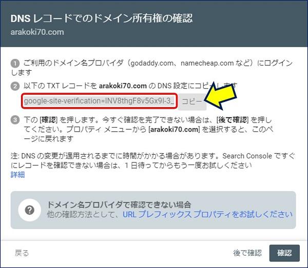「DNSレコードでのドメイン所有権の確認」画面が表示される