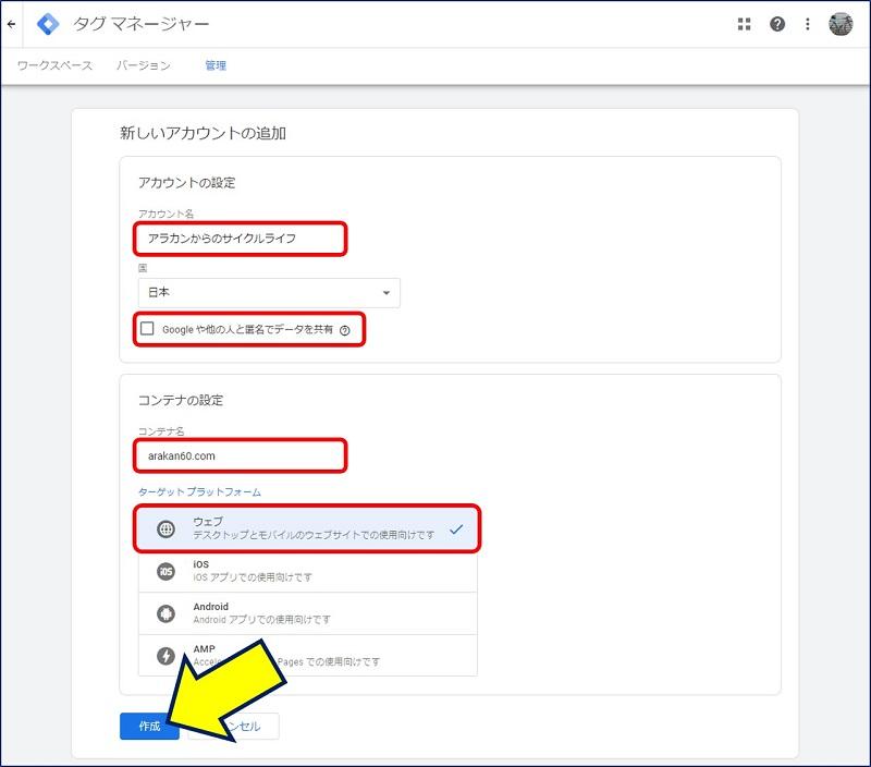 アカウント名を入力し、国は日本を選択。コンテナ名にサイトのドメイン名を入力し、ターゲットプラットフォームはウェブを選択し、「作成」をクリックする。