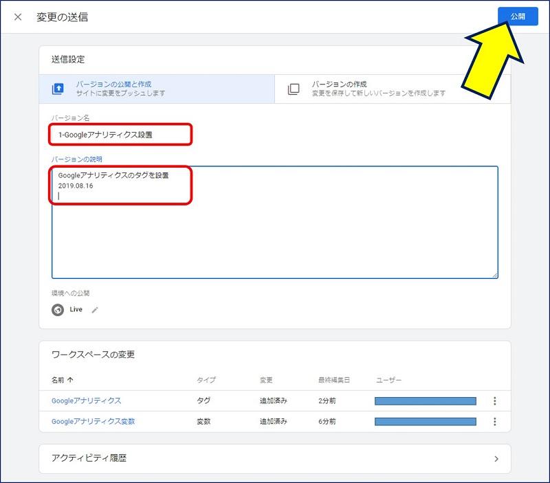 変更の送信画面に切り替わる。ここでは、今回追加したタグに関する「バージョン」情報を入力する。適当に入力し、再度右上の「公開」をクリックする。