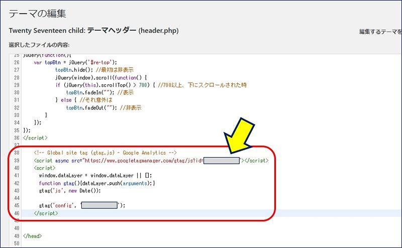 「ヘッダー(header.php)」のタグの直前に、トラッキングコードを貼り付ける