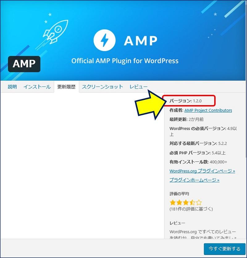 AMP を Ver 0.7.2 から 1.2.0 にアップデートした
