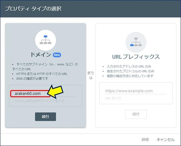 ドメインプロパティの登録は、ドメイン名を入力し「続行」ボタンを押す