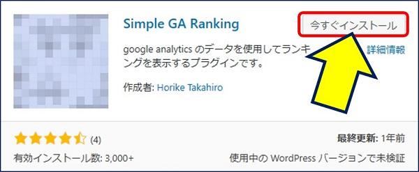 プラグイン「Simple GA Ranking」をインストールする
