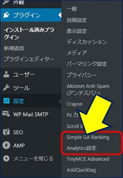 有効化すると、管理画面の設定に「Simple GA Ranking」と「Analytics設定」の2つが追加される