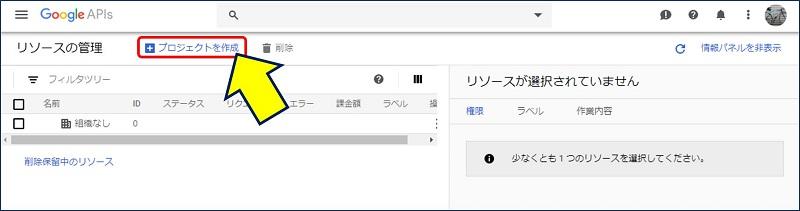 Google APIの設定サイトの「リソースの管理」が開くので、「プロジェクトを作成」をクリックする