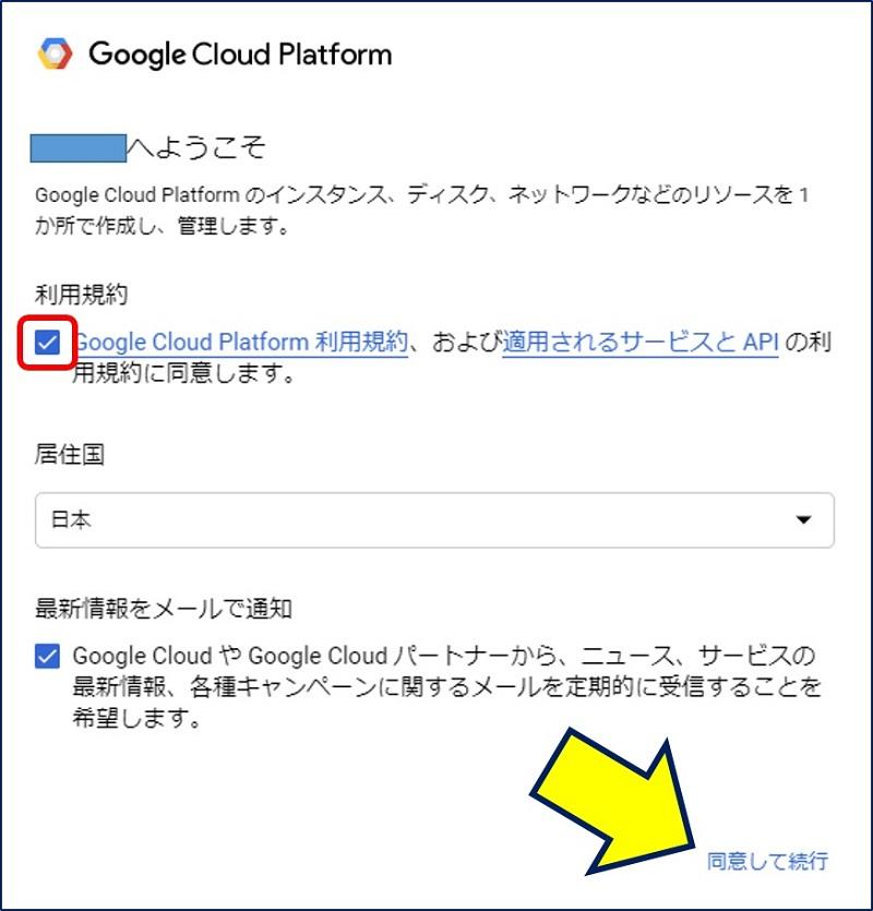 「Google Cloud Platform」画面に切り替わるので、利用規約に「同意して続行」をクリックする