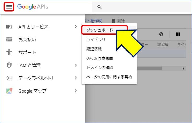 メニューを開き、「APIとサービス」の中にある「ダッシュボード」をクリックする