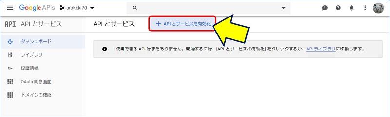 「APIとサービス」画面に遷移するので、「APIとサービスの有効化」をクリックする