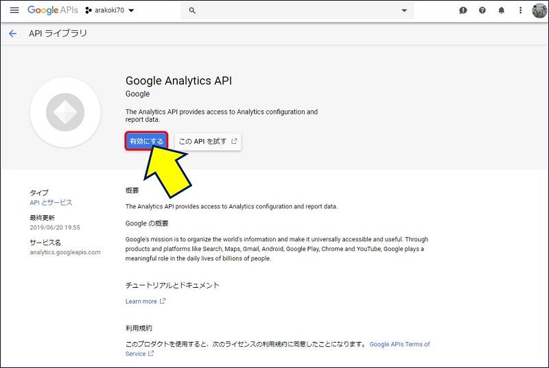 Google Analytics APIを「有効にする」をクリックする
