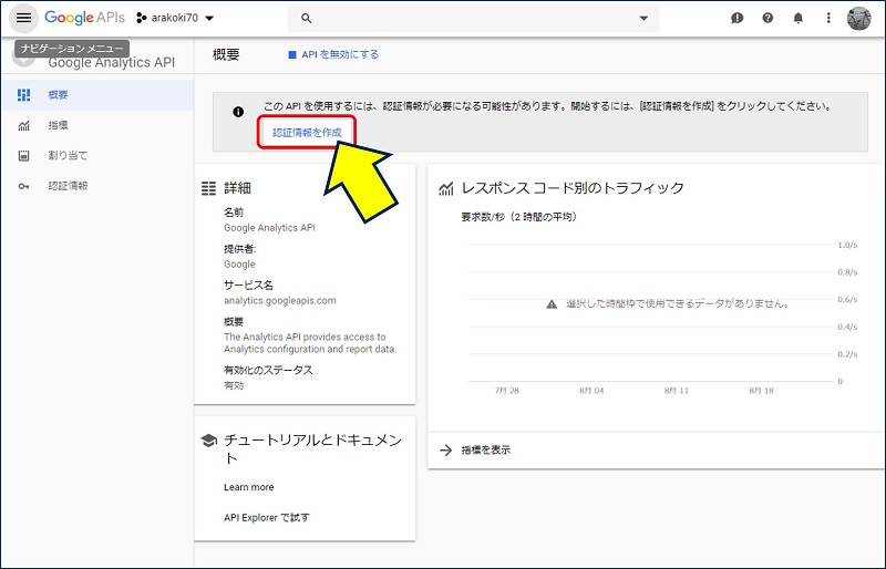 APIを使用するには、認証情報を作成してください。と、表示されるので「認証情報を作成」をクリックする