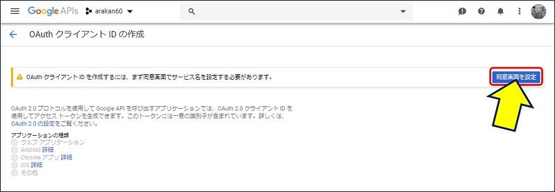 クライアントIDの作成画面に遷移するので、「同意画面を設定」ボタンをクリックする