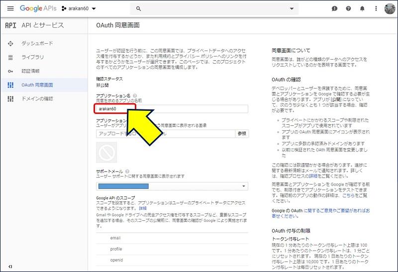 「アプリケーション名」欄に、Googleアナリティクスのデータを利用するアプリケーション名(何でもよい)を設定する