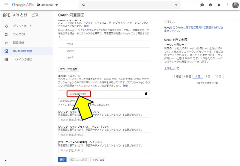「承認済みドメイン」欄にドメイン名を入力し、ページ下部にある「保存」ボタンをクリックする