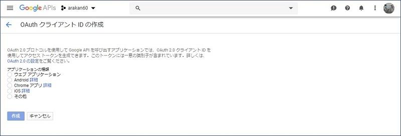 「OAuthクライアントIDの作成ページ」が開く