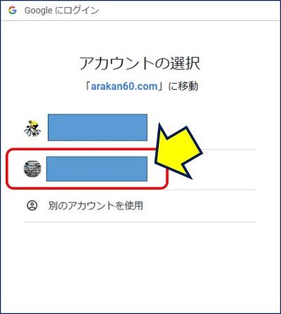 ドメイン名を認証するための、「アカウントの選択画面」が表示されるので、承認するためのアカウントを選択する