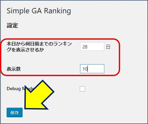 「Simple GA Ranking」で、ランキングの測定期間と表示数が設定できる