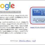 Firefoxに Google アナリティクス オプトアウト アドオンのインストール
