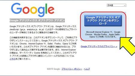 Google アナリティクス オプトアウトのインストール