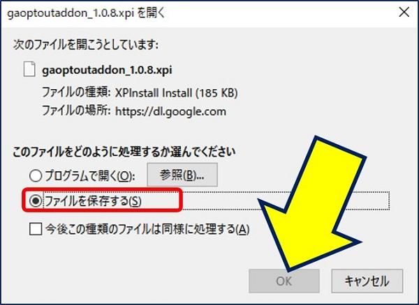 「ファイルを保存する」が選択されていることを確認し、「OK」ボタンを押す