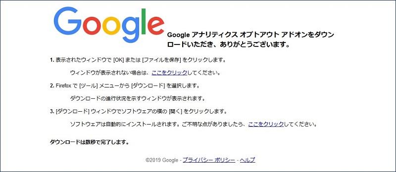 「Google アナリティクス オプトアウト アドオンをダウンロードしていただき、ありがとうございます。」画面