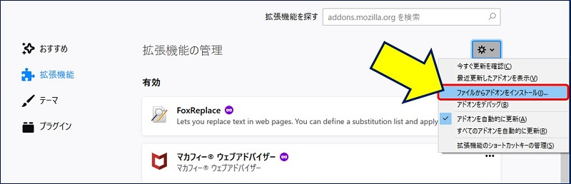 拡張機能の管理画面が開くので、ツールから「ファイルからアドオンをインストール」を選択する