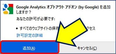 アドオンを追加しますか?、の確認画面が表示されるので「追加」をクリックする