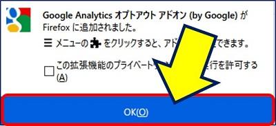 アドオンが Firefox に追加されました。の画面が表示されるので「OK」をクリックする