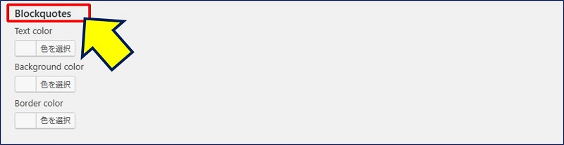 「Blockquotes」で、引用(blockquotes)タグの色を設定