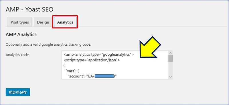 「Analytics」で、Google Analyticsのトラッキングコードを埋め込む