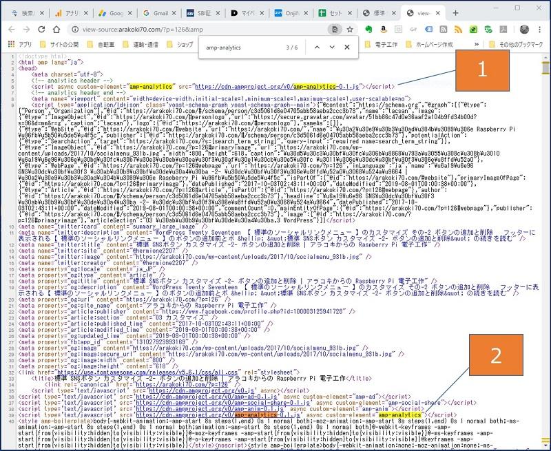 ソースコードを調べてみると、「script」タグが 2つある