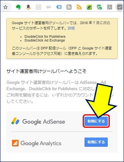 「Google AdSense」を「有効にする」をクリックする