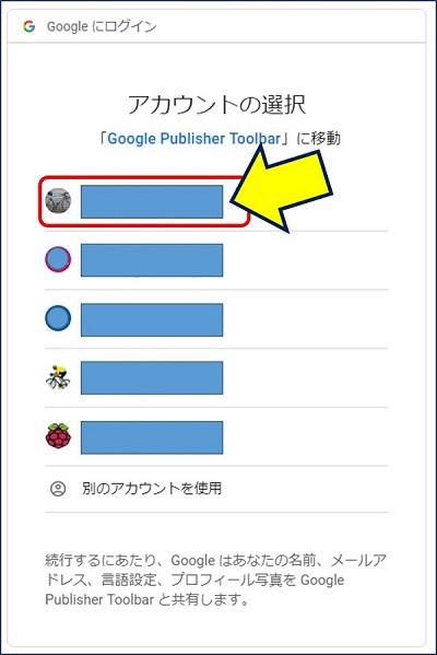 Google Publisher Toolbarをインストールする、「アカウント」を選択