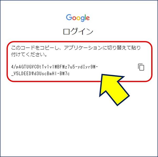 「このコードをコピーし、アプリケーションに切り替えて貼り付けてください」という画面が表示される