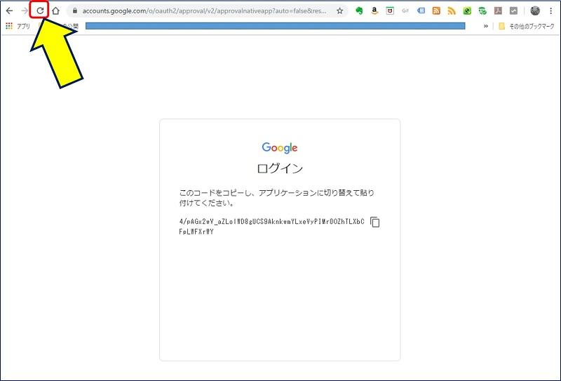 左上にある、「Webページをリロード」アイコンをクリックする
