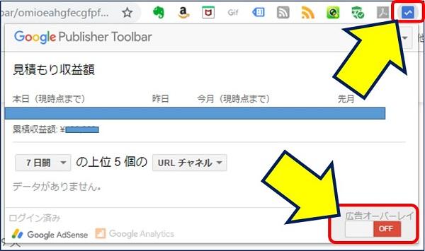 Chromeのツールバーの右上に、「Google Publisher Toolbarのマーク」が表示されれば完了
