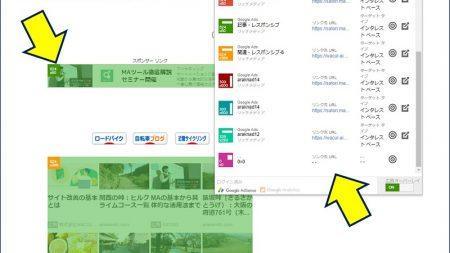 すると、ページ上の広告ユニットに緑色の網掛けが入り、Google Publisher Toolbarのポップアップ画面に、見積もり収益額や広告ユニットの一覧が表示される。