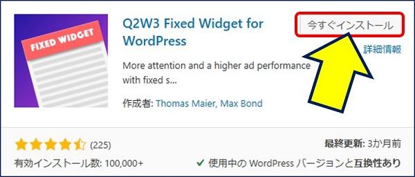 サイドバーの位置を固定するために、「Q2W3 Fixed Widget」プラグインを利用
