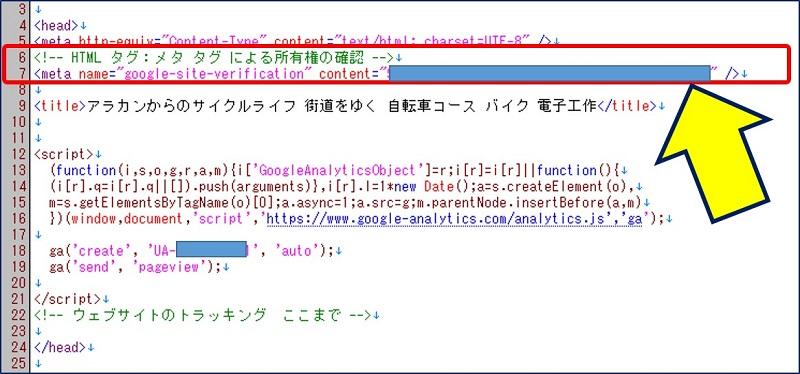 PCサイトの場合、各ページの<head>内に<meta>タグを貼り付ける
