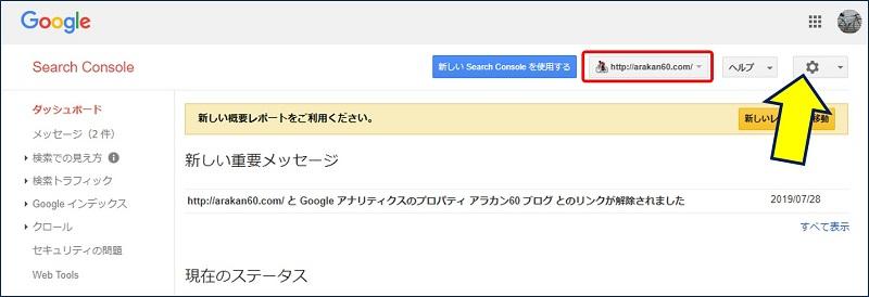 旧Search Consoleにアクセスして、所有権を確認するURLを選択した後、「設定」をクリックする。