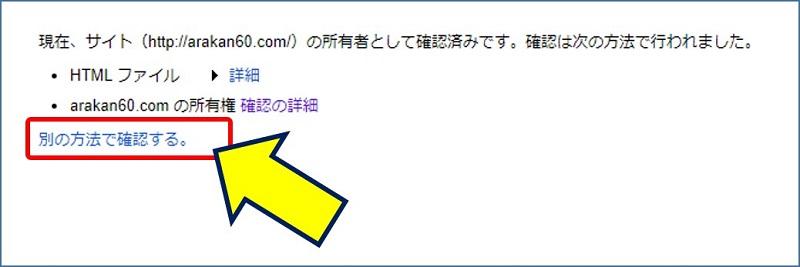 下記の例は、2つの確認済みの方法がある状態で、「別の方法で確認する。」をクリックした例