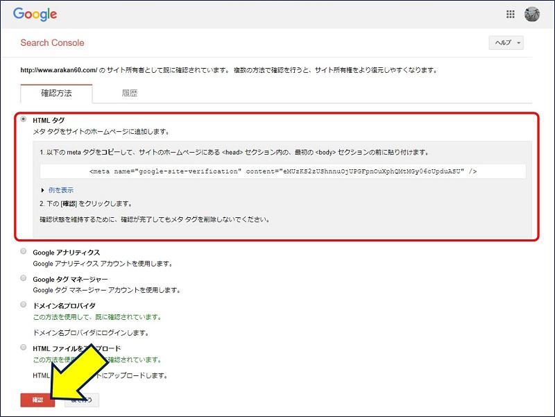 残っている確認方法の一覧が表示されるので、「HTML タグ」を選択して「確認」をクリック