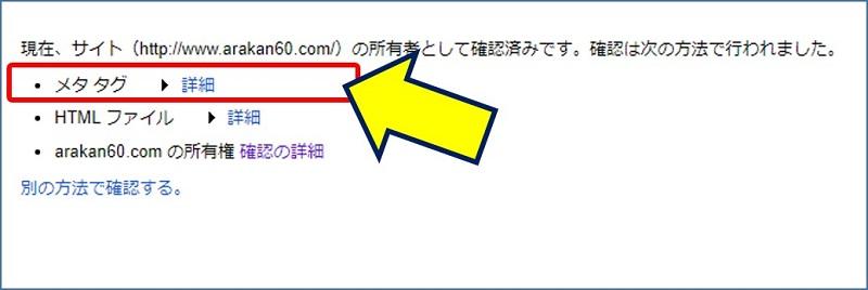 「メタ タグ(HTMLタグ)」による所有権の確認が追加されている