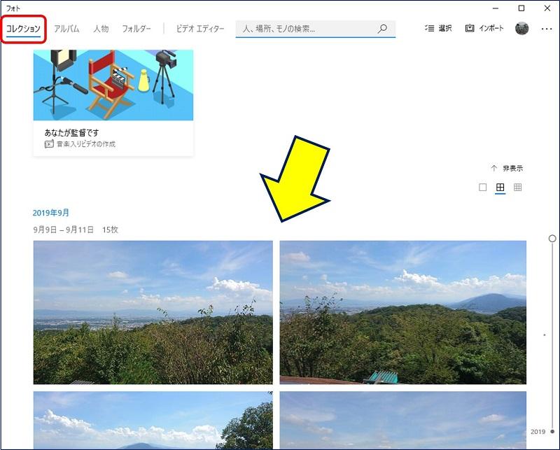 「フォト」が立ち上がると「コレクション」タブが開き、「コレクション」の中にある画像が表示される