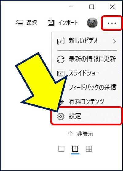 「コレクション」に表示される画像を設定するには、「・・・」から「設定」を選択する