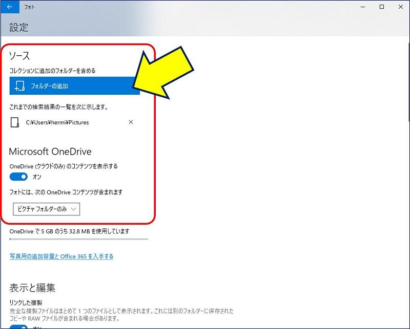 「ソース」と「Microsoft OneDrive」で指定されているフォルダが、「コレクション」に表示される画像になっている