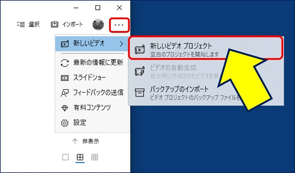 右上にある「・・・」をクリックし、「新しいビデオ」から「新しいビデオ プロジェクト」を選択する
