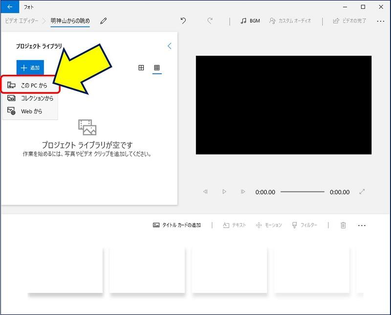 【プロジェクト ライブラリ】に画像を追加する画面が表示されるので、「追加」をクリックして「この PC から」を選択する