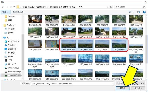 スライドショーにしたい画像があるフォルダから、対象の画像を選択して「開く」をクリックする